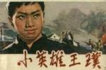 《抗战:枪战传说》少年强则中国强的那些少年英雄