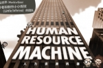 《Human Resource Machine》上架苹果App Store  另类解谜手游