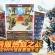 《艾德尔冒险》6月20日即将开启新版本-跨服战