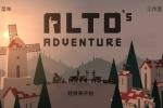 《阿尔托的冒险》唯美跑酷:一场净化心灵的滑雪之旅