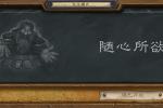炉石传说本周最新乱斗随心所欲卡组攻略
