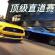 《CSR Racing2》评测:全新续作 逼真赛车体验