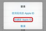 AppStore注册美区AppleID帐号教程详解