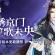 《京门风月》手游版本更新猜想 锦绣京门 笙歌未央