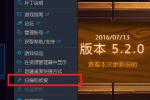 炉石传说5.2.0版本更新内容详情解析
