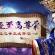 《京门风月》新版本皇位之争玩法介绍 追逐至高尊荣