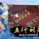 《问道手游》7月21日更新公告 新增宠风散道具