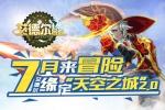 《艾德尔冒险》天空大冒险 7月26日全新版本裂变来袭