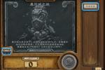 炉石传说暴风城之战乱斗高伤害卡组攻略