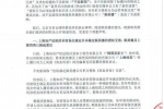 娱美德:法院裁定单方授权传奇IP无效的文章不实