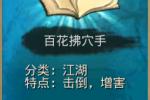 《白发魔女传》正版手游藏经阁之百花拂穴手