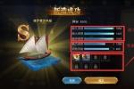 《大航海之路》船只攻略详解