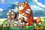 如果的世界拳击熊怎么样