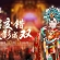 京门风月手游婚礼10月31日开席 觥筹交错 贺人影成双