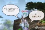 《九阴真经3D》玩家自制异志录 感觉自己萌萌哒