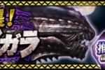 《怪物猎人:探险》五星怪黑噬龙打法及掉落详解