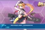 《战舰少女R》大黄蜂打捞攻略