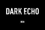 《回声探路》(Dark Echo)黑章第1关攻略