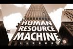 人力资源机器玩法技巧详解