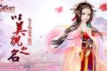 京门风月手游女子风姿多面赏 以美貌之名