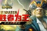 《暴风战记》主宰战场胜者为王 热血之战揭秘