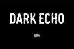 《回声探路》(Dark Echo)白章第37关图文攻略