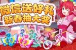 《巴啦啦小魔仙》专属好礼活动惊喜来袭 喜迎新春!
