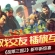 《胡莱三国2》新年新惊喜 游戏交友插旗互动