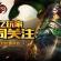 《胡莱三国2》联盟对抗更开放 4亿玩家共同关注