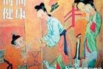 古代闺房女子高难度性爱技巧 竟是从日本春宫图学的