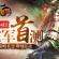 《胡莱三国2》今日破军首测 策略社交即刻开战