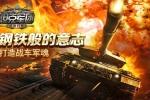 《坦克军团:红警归来》小窍门,如何快速打造战力!