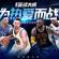 《NBA篮球大师》3月20号开测