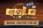 炉石传说黄金大公开赛重庆站3月24日开启报名