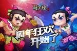 《葫芦娃》周年庆今日开启  迎战新世界!