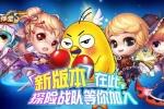 《弹弹堂S》PVP新玩法曝光 战队来袭!