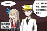 《战舰少女R》同人漫画 列克星敦2