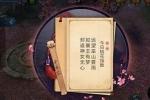 倩女幽魂手游桃花仙子称号怎么获得 诗笺收集方法