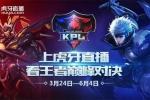 王者荣耀KPL 第五周 YTG、AG超玩会谁将终结QG连胜