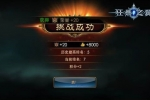 《狂暴之翼》如何PK赢过比自己战力高的玩家?