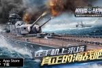 《巅峰战舰》周年庆典即将来袭 袁腾飞特别节目首曝