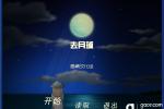 To the Moon(去月球)剧情攻略澳门葡京在线娱乐平台