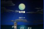 《去月球To the Moon》通关攻略澳门葡京在线娱乐平台