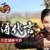 《胡莱三国2》刘涛代言策略手游 今日强势开测