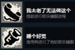 Beholder《DLC:安乐死》全成就指南