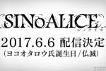 《死亡爱丽丝》选在制作人生日发售 6月6日上市