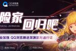 DNF冒险家回归活动地址 QQ浏览器送深渊派对