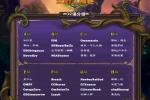 《炉石传说》狂野大师赛即将到来 中国区预选赛6月1日开启