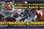 《怪物猎人XX》Switch版发售日确定