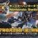 《怪物獵人XX》Switch版發售日確定